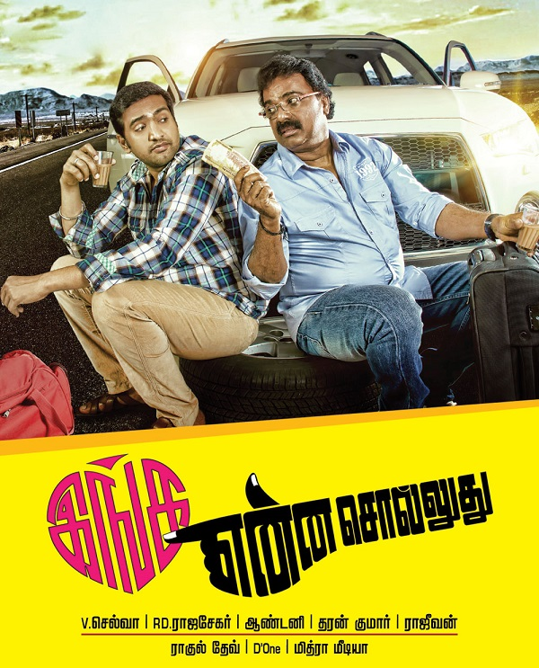 Inga Enna Solludhu movie review: Unarguably boring!