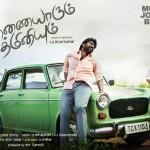 Pannaiyarum Padminiyum movie review: An emotionally uplifting film!