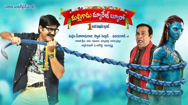 Meka Srikanth: Malligadu Marriage Bureau will give me the much need box-office hit!