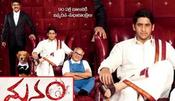 Telugu drama Manam set for an Ugadi release