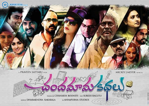 Telugu anthology film Chandamama Kathalu to release April 25