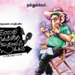 Kathai Thiraikathai Vasanam Iyakkam trailer – R Parthiepan's satirical take on films seems cheeky and fun!
