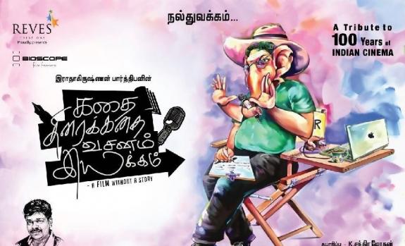Kathai Thiraikathai Vasanam Iyakkam trailer - R Parthiepan's satirical take on films seems cheeky and fun!