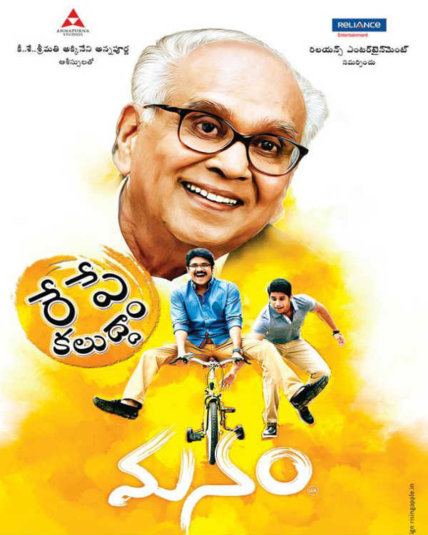 What's the secret behind ANR and Nagarjuna's Manam success?
