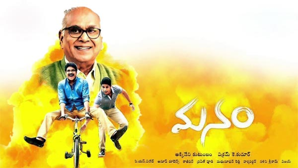 Manam quick movie review: Nagarjuna and Naga Chaitanya manage to engage and enthrall in this reincarnation saga!