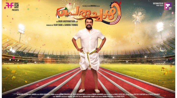What record did Mohanlal's Peruchazhi break?