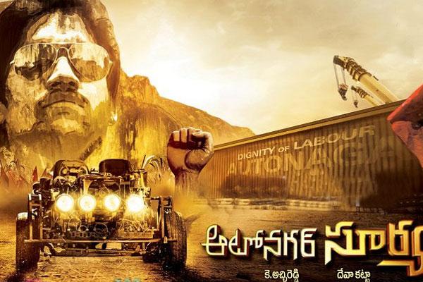 Autonagar Surya quick review: Naga Chaitanya's strong performance makes an average film watchable!