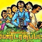 Mundasupatti gets promoted in a unique way!