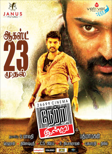 After 2 month stint in forest, Netru Indru is ready for release!