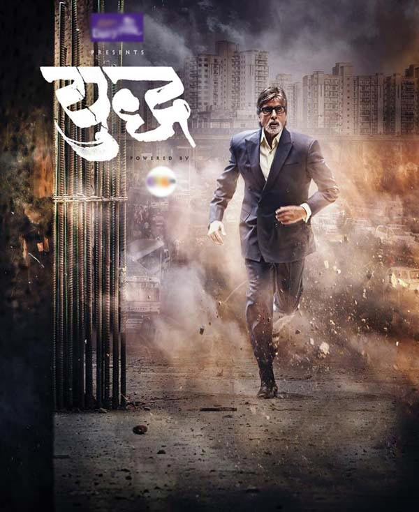 Yudh: 3 reasons why Amitabh Bachchan's debut fiction show is a must-watch!