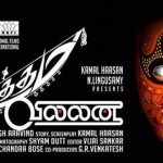 Uttama Villain teaser: A Kamal Haasan special filled with hidden symbols!