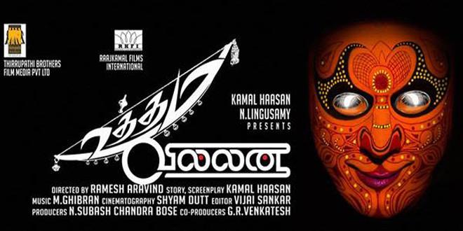 Uttama Villain teaser: A Kamal Haasan special filled with hidden symbols!