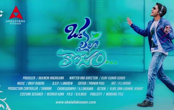Oka Laila Kosam trailer: Naga Chaitanya and Pooja Hedge share a crackling chemistry!