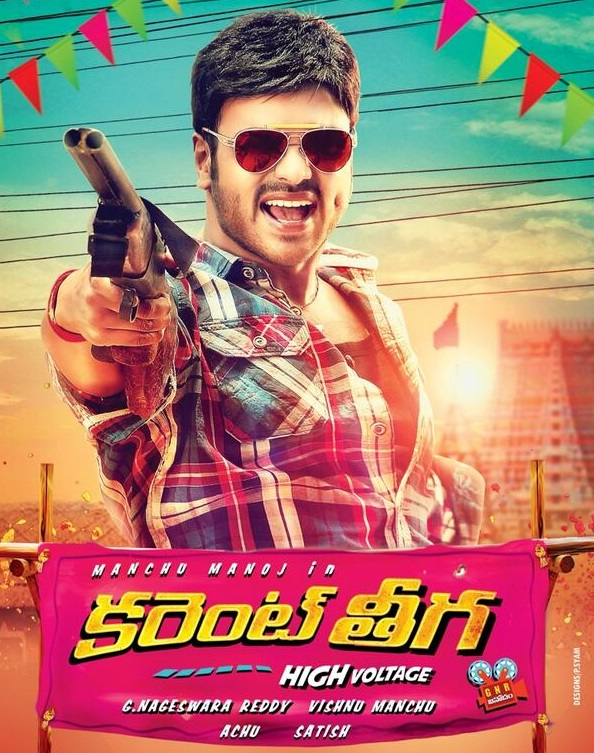 Current Theega teaser: Manoj Manchu packs a perfect punch!