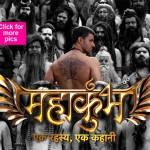 Gautam Rode's Mahakumbh promoted at New York's Times Square- View pics!