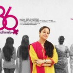 Suriya unveils the first look of Jyothika's 36 Vayadhinile!