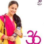36 Vayadhinile box office collection: Jyothika's comeback film makes Rs 8 crore in opening week!