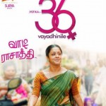 36 Vayadhinile movie review: Jyothika's brilliant comeback let down by cliched story telling!