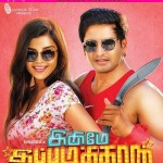 Inimey Ippadithaan movie review: Santhanam's comic caper is a must-watch!