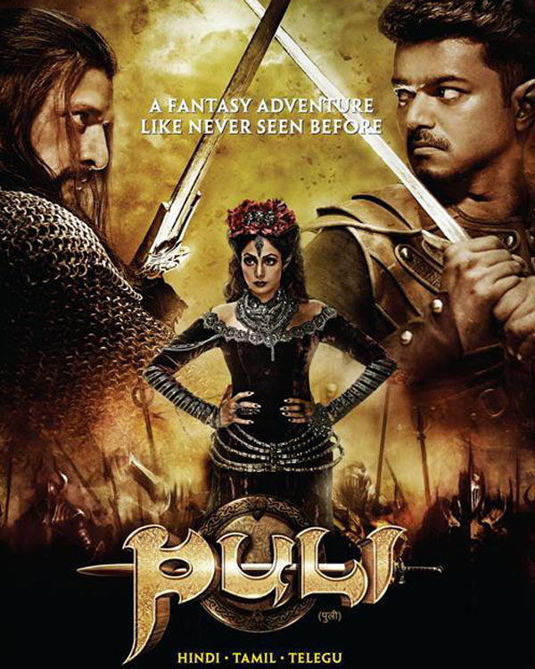 Avatar Movie Poster: Puli New Poster: Sridevi's Evil Queen Avatar Is Enough To