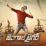 Bengal Tiger trailer: Ravi Teja's cliched mass hero antics fail to pique interest!