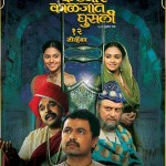 Katyar Kaljat Ghusli quick movie review: Sachin Pilgaonkar, Subodh Bhave and Shankar Mahadevan team up to set a milestone in Marathi cinema