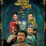Katyar Kaljat Ghusli movie review: Subodh Bhave, Sachin Pilgaonkar and Shankar Mahadevan give an unforgettable Diwali treat to music lovers!