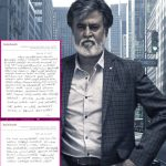 Fans share a letter from Rajinikanth thanking them for Kabali's success!