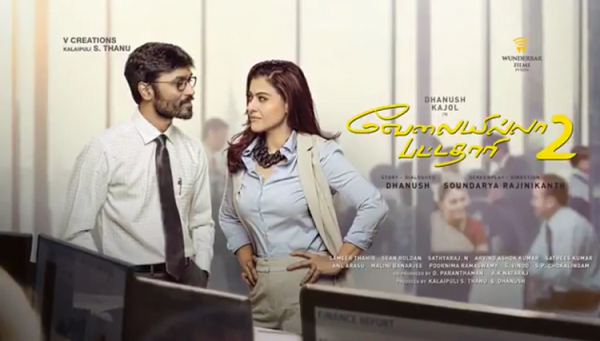 Image result for VIP 2