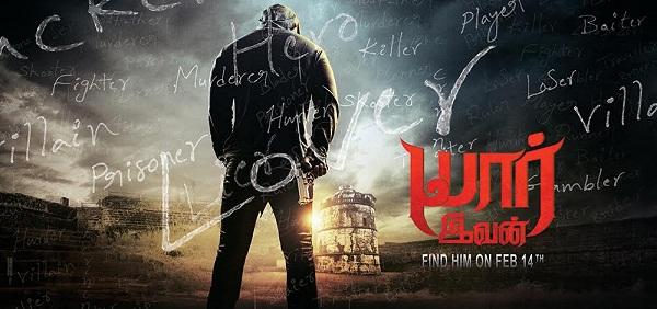 Yaar ivan Tamil Movie All Songs Lyrics