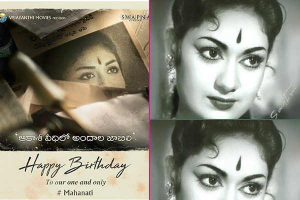 Mahanati Poster Keerthi Suresh Dulquer Salmaan Recreate: Mahanati's Birthday On 6th December Will Be Celebrated