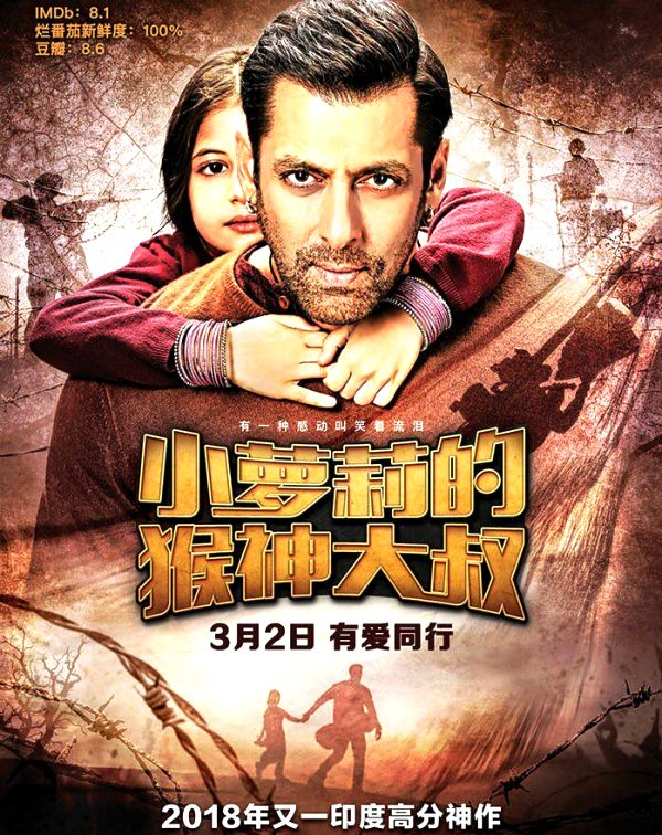Salman Khan's 'Bajrangi Bhaijaan' crosses Rs 100 crore mark in China