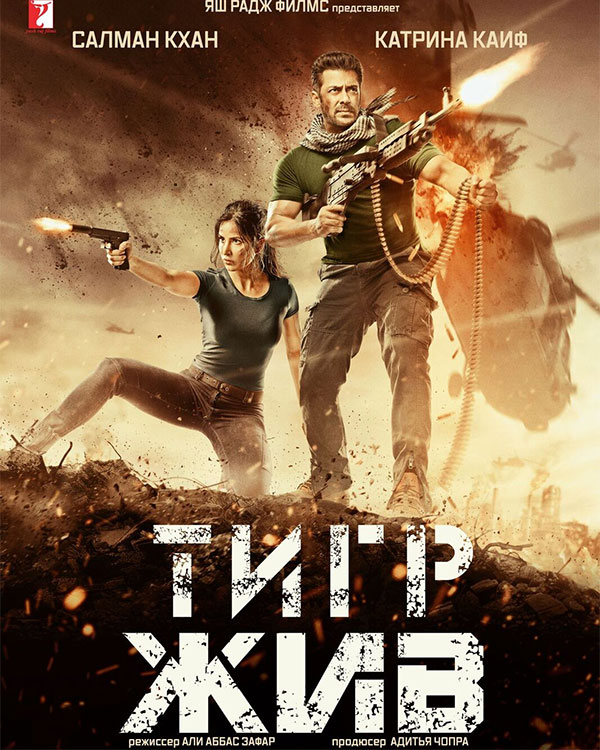 Salman Khan's Tiger Zinda Hai becomes the first Bollywood film to get the widest release in Russia