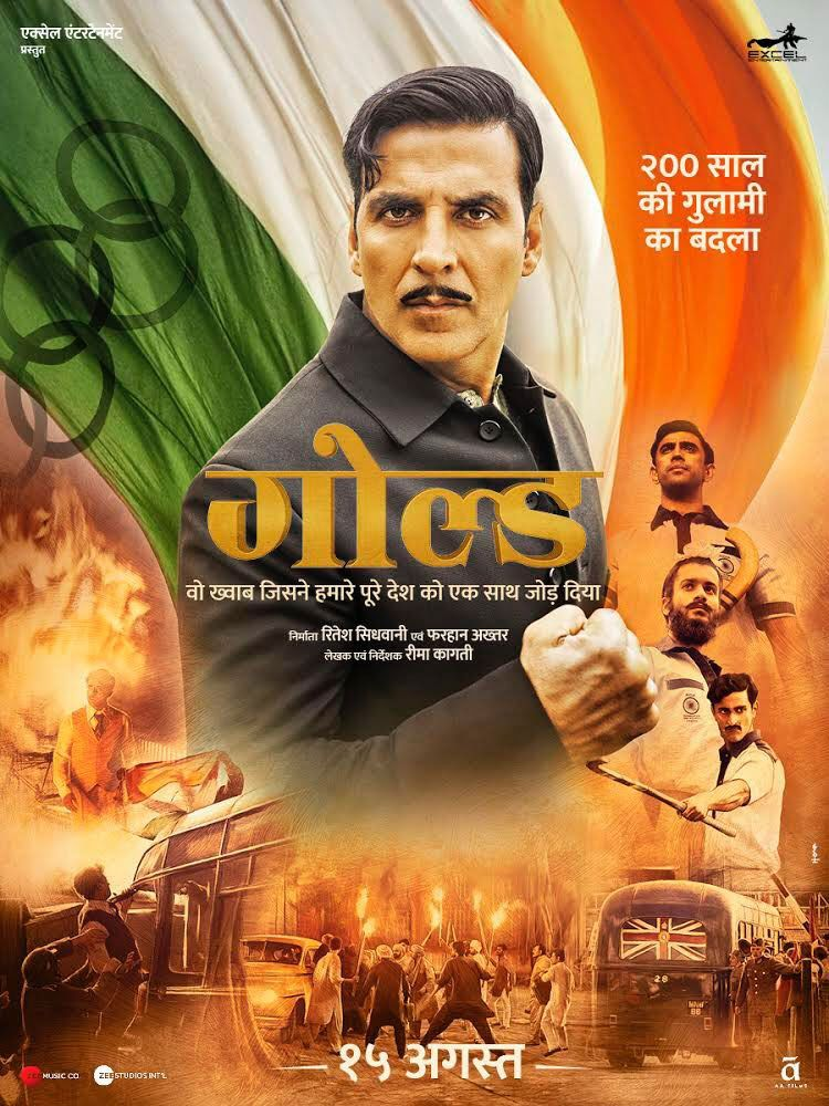New Poster out for Akshay Kumar Mouni Roy's film Gold to be release on 15th August