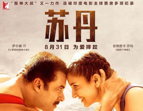 Salman Khan and Anushka Sharma starrer Sultan to release in China, read details